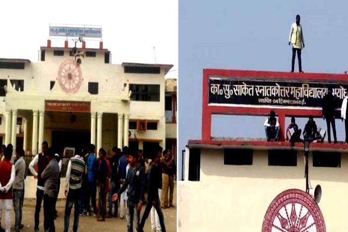 यूपी: 'ले के रहेंगे आजादी' जैसे नारे लगाने पर अयोध्या के छात्रों पर राजद्रोह का मुकदमा हुआ दर्ज