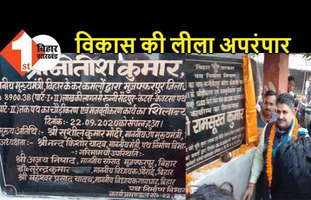 मंत्री राम सूरत राय ने एक ही सड़क का 2 बार किया शिलान्यास, लोगों ने कहा- रोड बन नहीं रहा, मंत्री जी सिर्फ पेपर में फोटो छपवा रहे