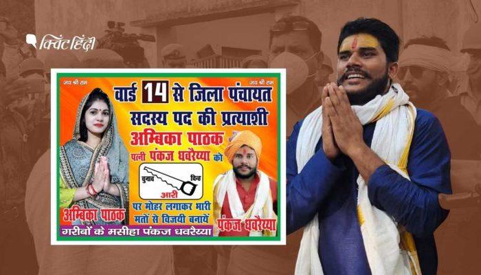 हाथरस कांड में पीड़ित को धमकाने वाला पंकज-दलितों से नहीं चाहिए वोट