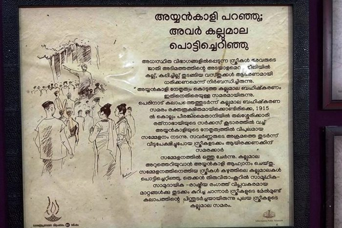 Kallumala Samaram: A Turning Point For Caste-Based Sartorial Politics In Modern Kerala