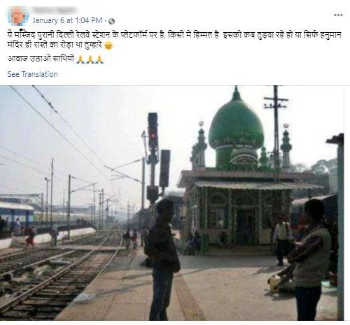 This Muslim shrine on a railway station platform is from Prayagraj, not Delhi