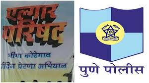 Pune: Police grants permission to Elgar Parishad to be held on January 30