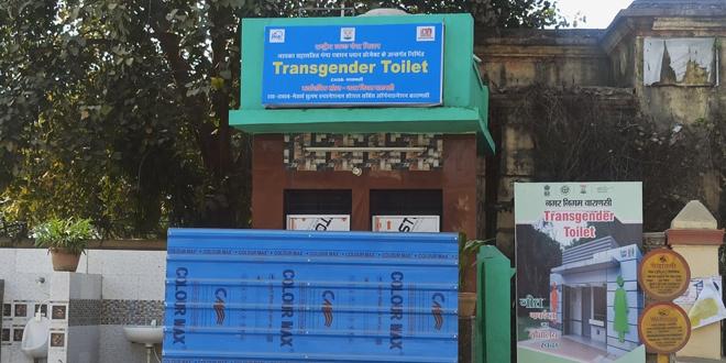 Uttar Pradesh's First Transgender-Only Toilet Built In Varanasi